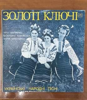 THE GOLDEN BROOKS (Ukrainian Folks Song) Rare Vinyl Records