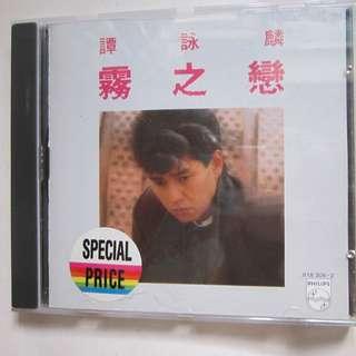 譚詠麟 霧之戀 CD T113 1984