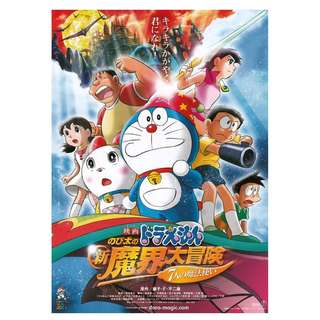 Movie Poster Doraemon: Nobita's New Great Adventure into the Underworld Jpaan Mini Movie Poster