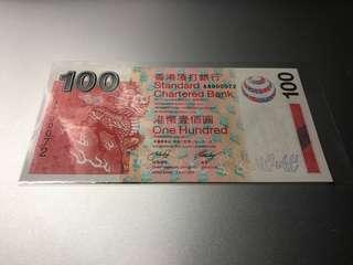 渣打銀行 2003年 $100 AA000072 UNC