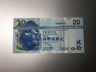 匯豐銀行 2005年 $20 GA000035 UNC