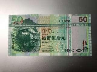 匯豐銀行 2005年 BF000035 UNC
