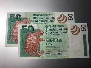 渣打銀行 2003年 $50 AA279999/280000 UNC