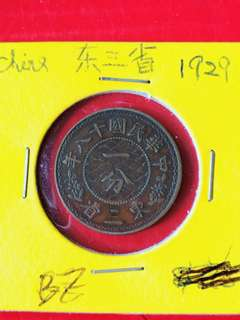 Rare manchuria copper coin 1 fen 1929