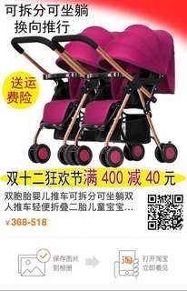 Brand New Twin Stroller (light weight)