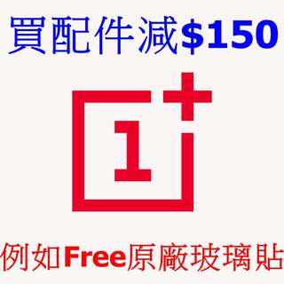 Oneplus 6 1+ 配件優惠 $150 Discount Code