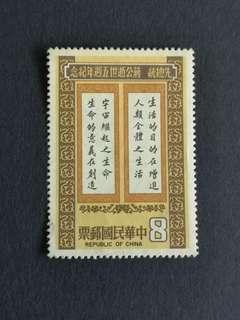 A70  台湾1980年177年蒋介石逝世五周年纪念邮票