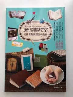 The Making of Mini Book