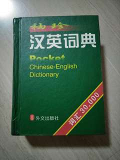Pocket Chinese - English Dictionary