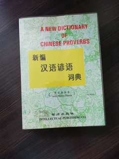 Chinese Proverbs Dictionary