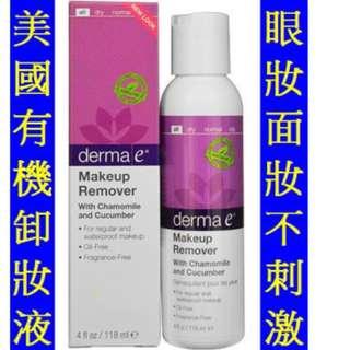 ***大特價*** Derma E Makeup Remover 卸妝液(天然成份不傷肌膚)