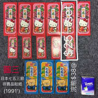 Sanrio 1991年 日本七五三節 非賣品 hello kitty, 浣熊日記 絶版 貼紙