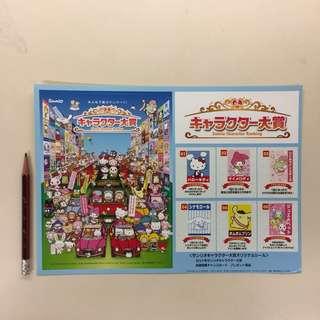 Sanrio 2013年 大賞 非賣品 絶版貼紙