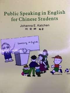 給中文學生的英文書