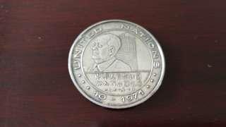 Memorial coin China into UN & Nixon visit 1972中国入联合国纪念硬币