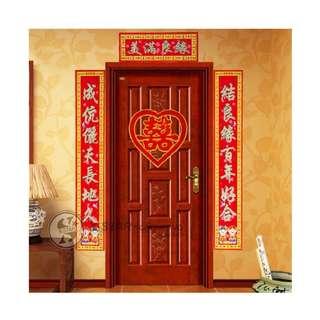 S138521 結婚對聯婚 房佈置 裝飾婚聯 婚禮用品 門聯植絨燙金喜聯1.6米