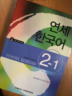 Yonsei Korean 2-1Textbook (LK9003)