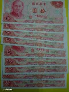 🚚 65年10圓鈔票17張連號全新