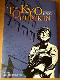 Tokyo check in 全集 comic book