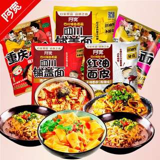 Chongqing noodles 🍜5 pieces set ง😵วspicy