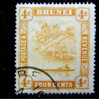1925年汶萊王國(Brunei)水鄉棚屋景4仙郵票(英國保護時期)