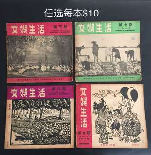b80 Books— Chinese Magerzine:Culture & Amusement 文娱生活 世界书局 1955