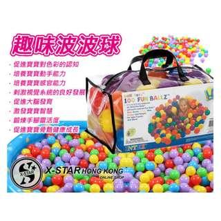 1631653 趣味六色彩球 新款 波波球 海洋球 100個裝