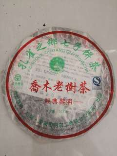 2006 年 喬木老樹 孔雀之鄉七子餅茶 357克