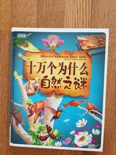 Chinese book 十万个为什么