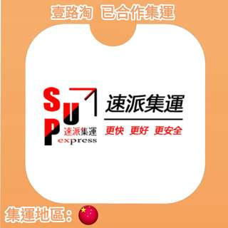 Supexpress速派集運