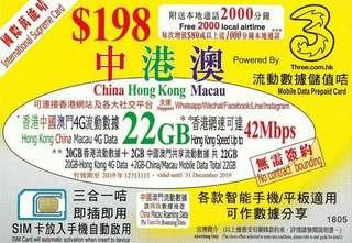 港澳三地共享數據儲值卡電話卡數據流量「香港澳門中國 4G 流動數據 22GB」,   查詢 whatsapp 5932 5599 黃卡的 22GB 中港澳數據,是由 20GB 香港數據, 大陸及澳門 2GB卡在香港使用 3HK 4G 網絡,最高速度為 42Mbps;漫遊至中國大陸,將使用中國聯通網絡;於澳門則會使用 3 Macau 網絡。因它是以 3HK 漫遊方式提供服務,在大陸毋須翻牆即可用 Facebook、WhatsApp 等