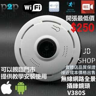 天花掛牆款式 手機監控 無線網路360度全景CCTV (IP攝錄鏡頭) (閉路電視) (監控器) (CCTV) (IP CAMERA) V380 (11)