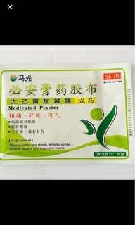 EXP- 05-2020 TCM MEDICATED PLASTER 1