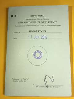 珍藏紀念 2016 Hong Kong international driving permit