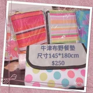 🚚 145*180cm野餐墊