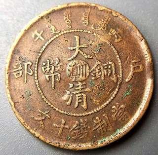 🚚 《保真,如假包退》大清銅幣中心滇川 稀缺品