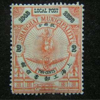 1893年(大清光緒十九年)上海英租界工部局書信館(Shanghai Municipality)慶祝上海開埠50週年紀念Mercury飛輪洋元2分郵票(未使用)