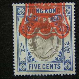 1910年英屬香港(British Hong Kong)英皇愛德華七世像五仙銀(Cents)印花稅票