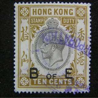 1923年英屬香港(British Hong Kong)英皇佐治五世像壹毫銀(Cents)加蓋匯票字樣(Bill of Exchange)印花稅票