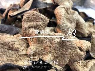 🍃【新會15年老陳皮】🍃   50克
