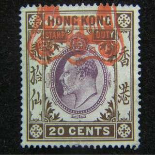 1907年英屬香港(British Hong Kong)英皇愛德華七世像貮毫銀(Cents)印花稅票