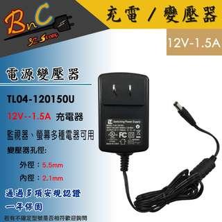 12V 1.5A DC專用變壓器 充電器 監視器電源 電視 電腦螢幕 DVD 印表機 顯示器 玩具等適用規格