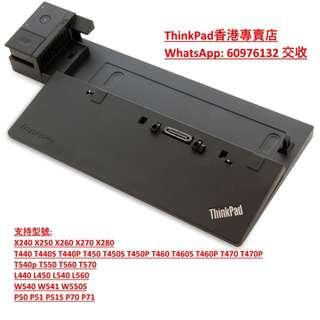 Lenovo ThinkPad Docking 底座 X240 X250 X260 X270 X280 T440 T440S T440P T450 T450S T450P T460 T460S T460P T470 T470P T540p T550 T560 T570