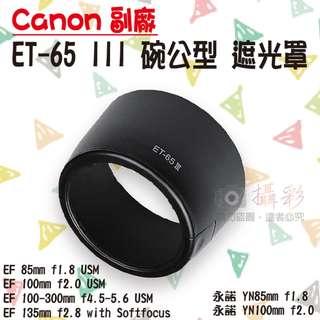 佳能 ET-65III 碗公遮光罩 ET65 III 適用EF 100 135mm USM YN85mm定焦永諾