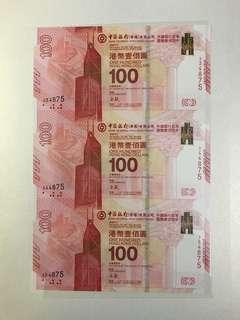 (三連33-354875)2017年 中國銀行「香港」百年華誕紀念鈔票 BOC100 - 中銀 紀念鈔