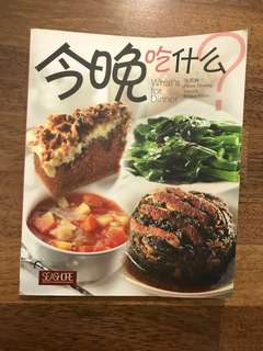 Cookbook : What's for dinner by Patsie Cheong