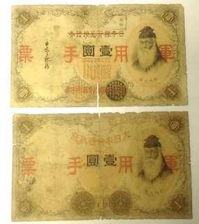 日本軍用手票(共2張)