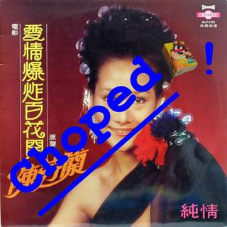 陳棼蘭 chinese Vinyl LP used, 12-inch, may or may not have fine scratches, but playable. NO REFUND. Collect Bedok or The ADELPHI.
