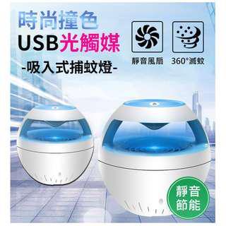 🚚 優質平價商城 aibo時尚撞色 USB光觸媒吸入式捕蚊燈(USB-84)