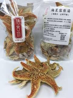 海星祛痰火湯(官塘門市)